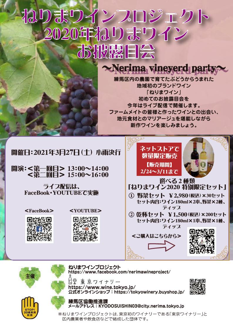 ねりまワインプロジェクトお披露目会のチラシ